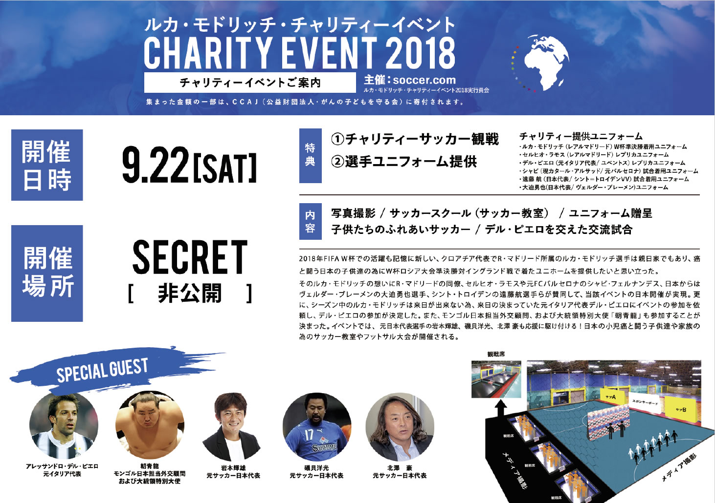 charity_event_2018_01